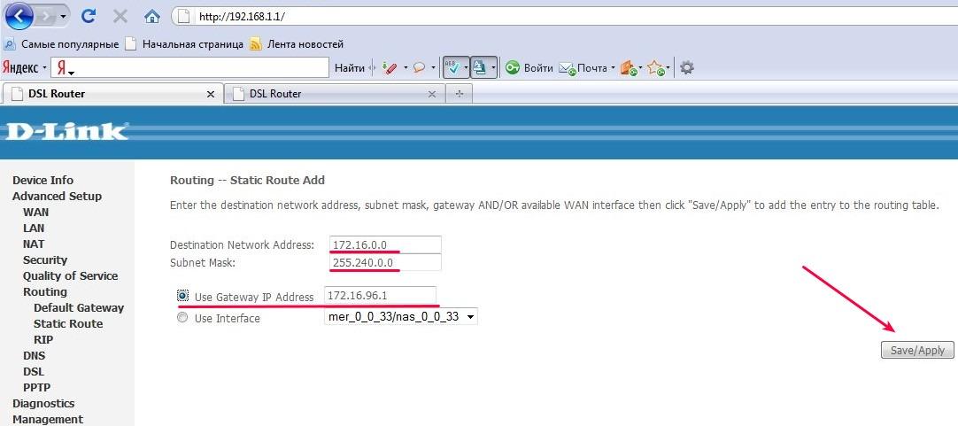 D-Link 2500U - добавление статического маршрута