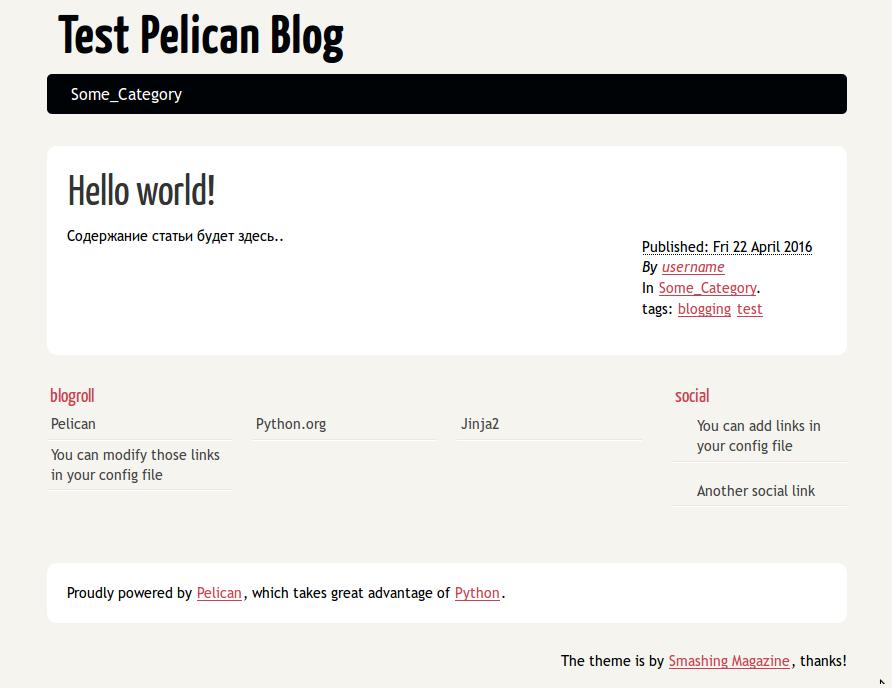 Стандартная тема генератора статических блогов Pelican