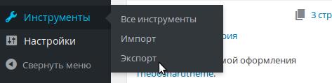 Wordpress меню экспорта записей