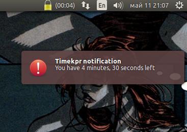 Timekpr - уведомление