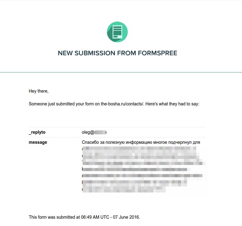 Formspree - пример письма